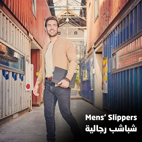 Men's Slippers شباشب رجالية